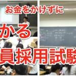 受かる教員採用試験の勉強法