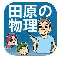 田原の物理アプリ