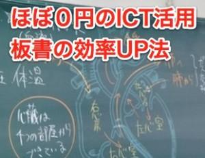 ほぼ0円でICTの活用