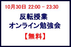 hanten-event1030