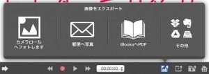 スクリーンショット 2013-12-16 7.53.43