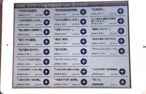 スクリーンショット 2013-12-13 18.57.51
