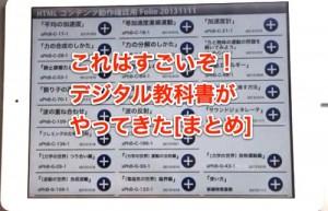 スクリーンショット 2013-12-13 18.57.51 2