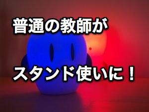 fun-lamp-786935-m