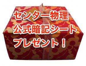 gift-1279051-m