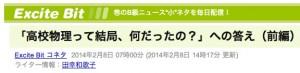 スクリーンショット 2014-02-08 14.37.07