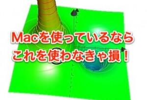 スクリーンショット 2014-02-20 19.44.25 2