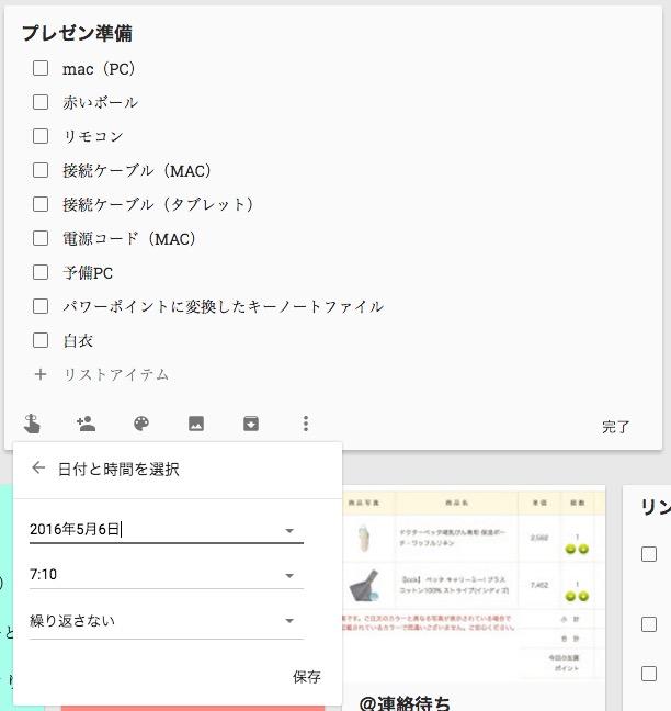 スクリーンショット 2016-05-05 7.12.38