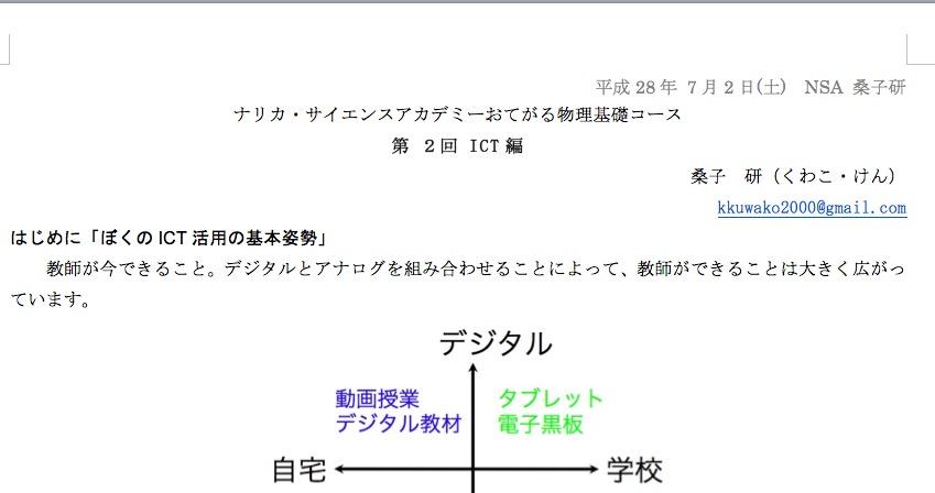 スクリーンショット 2016-06-03 17.46.49